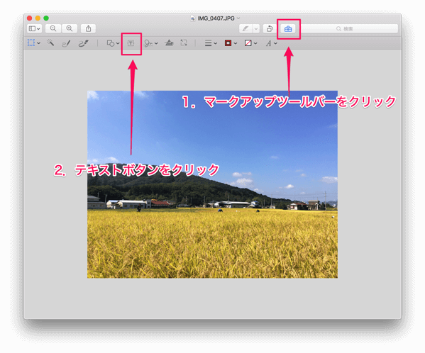 超簡単 Macのプレビューで画像にテキストを入れる方法01