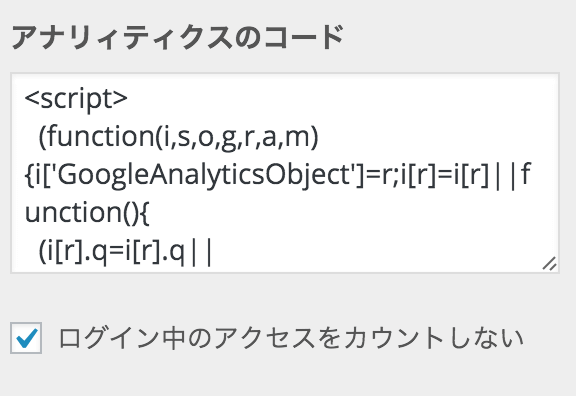 ordPress無料テーマ マテリアル カスタマイズ画面 グーグルアナリティクス設定