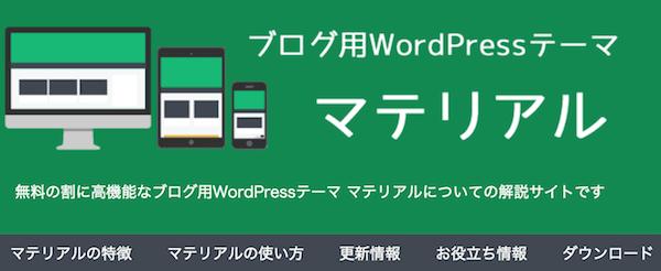無料WordPressテーマ マテリアル トップ画面