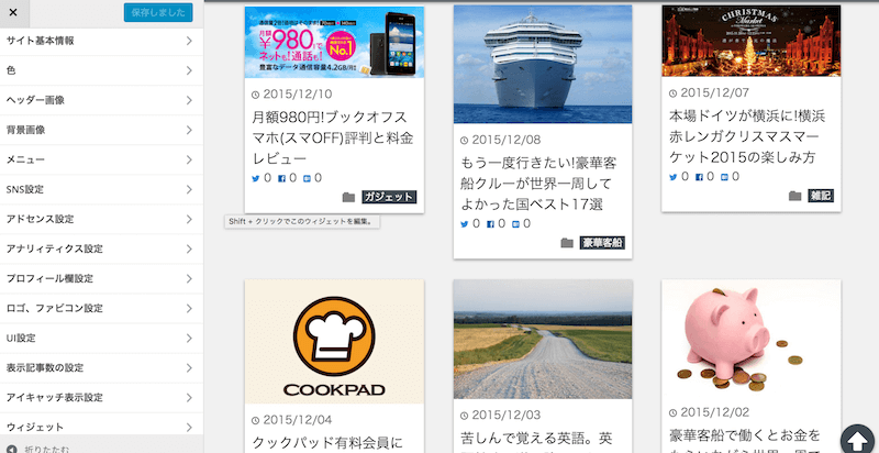 WordPress無料テーマ マテリアル カスタマイズ画面