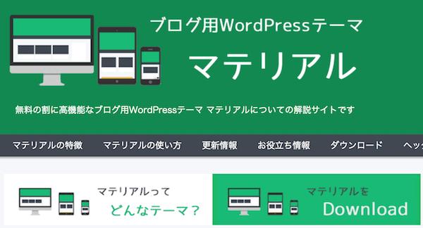 無料WordPressテーマ「マテリアル」がおしゃれでオススメアイキャッチ