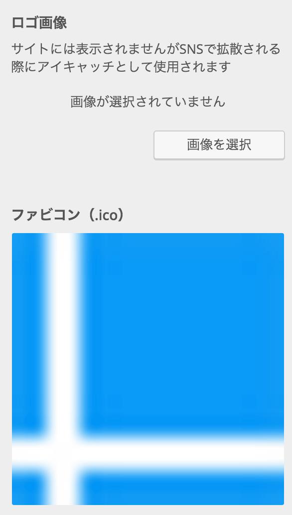 ordPress無料テーマ マテリアル カスタマイズ画面 ロロ、ファビコン設定