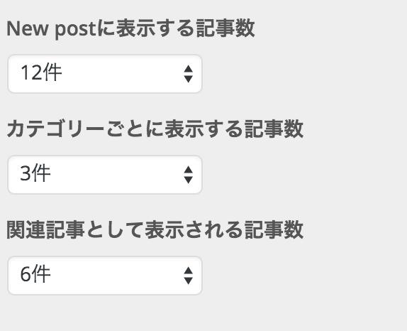 ordPress無料テーマ マテリアル カスタマイズ画面 表示記事の設定