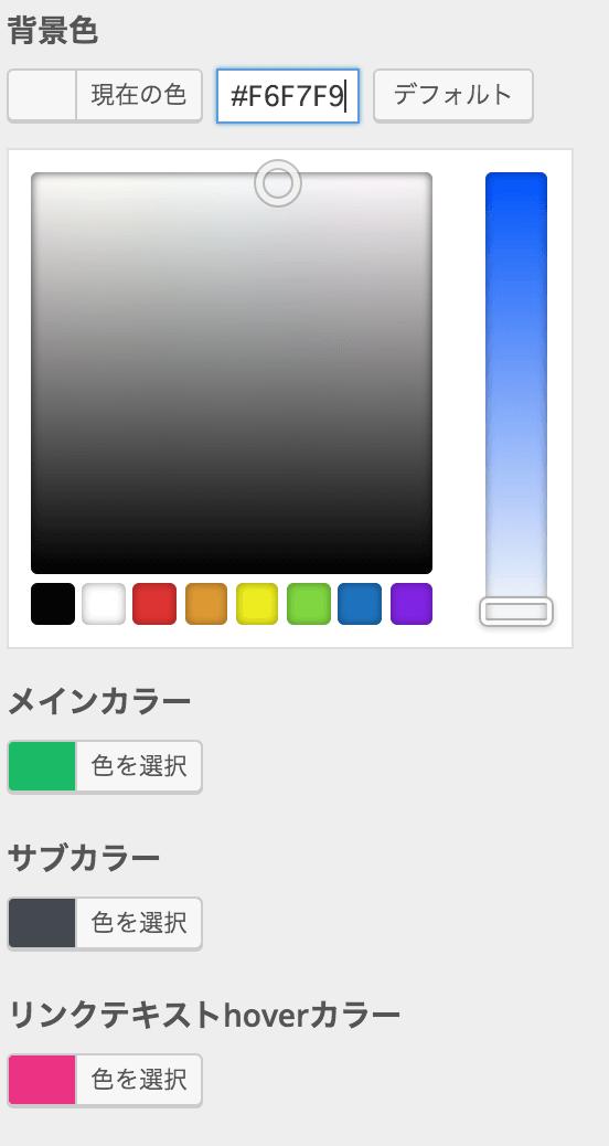 ordPress無料テーマ マテリアル カスタマイズ画面 色