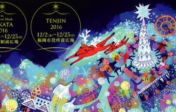 (画像引用:福岡クリスマスマーケット公式サイト)