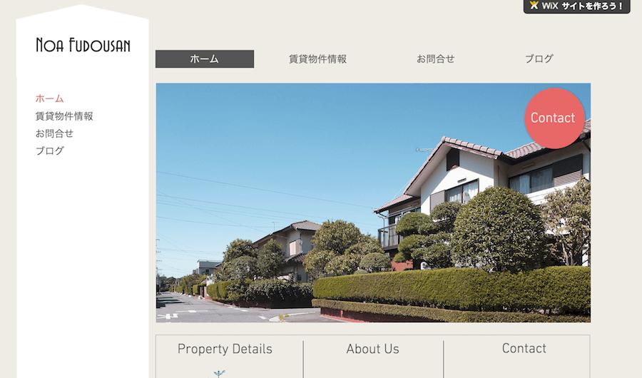 Wix comマイサイト