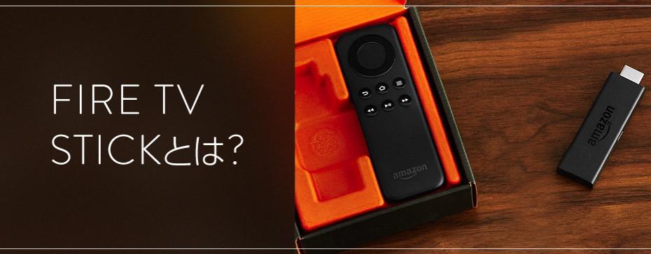 Amazon Fire TV Stickとは
