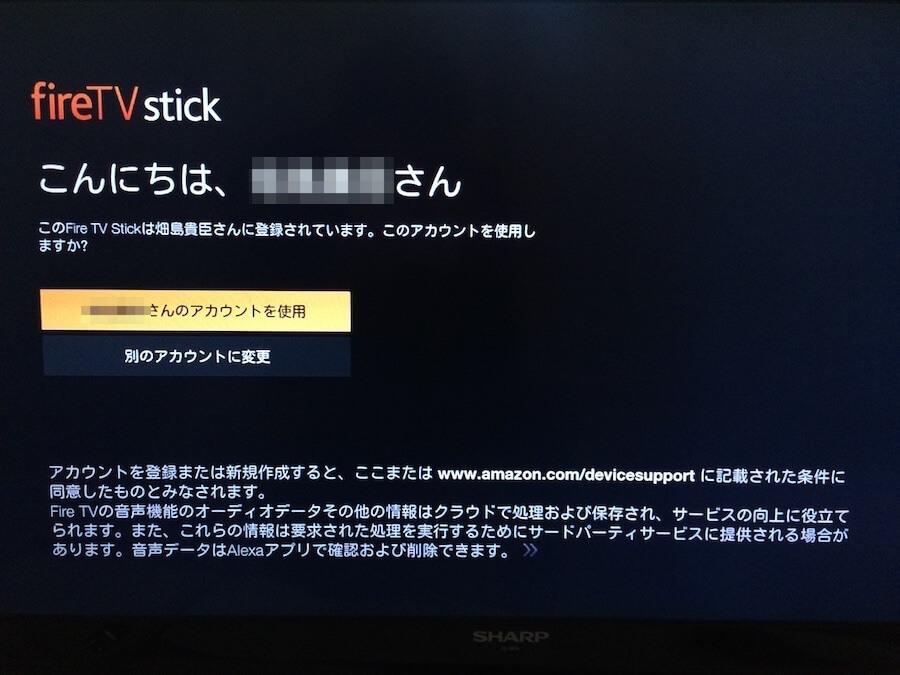 Fire TV Stickアカウント設定画面