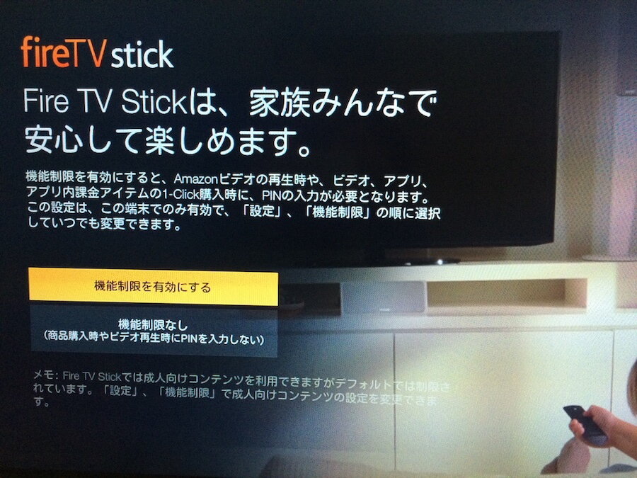 Fire TV Stick 機能制限