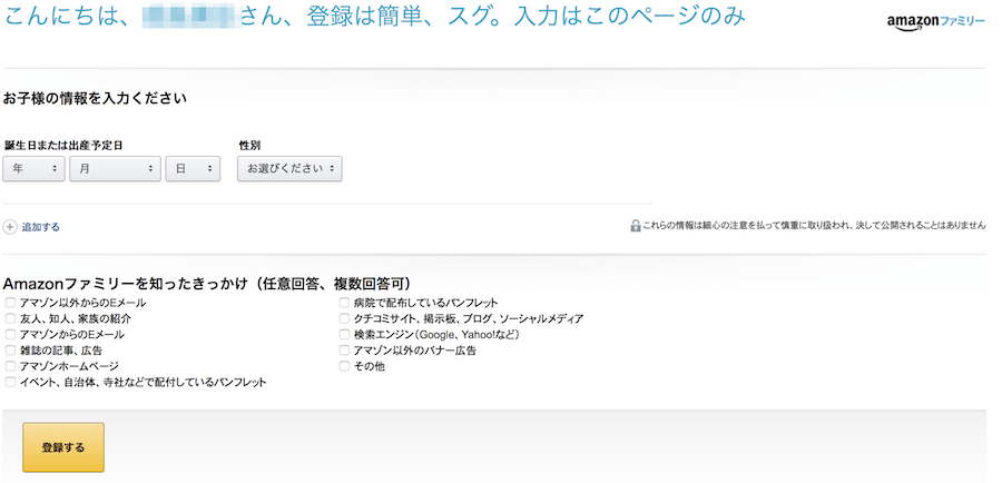 Amazonファミリー会員登録画面