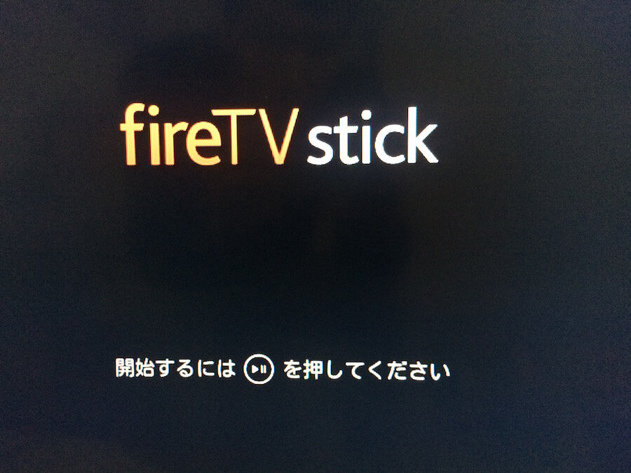 Fire TV Stick 起動画面