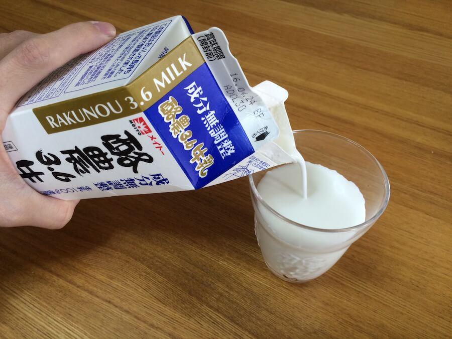 牛乳をちょっとへらす