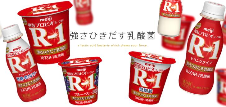 R1ヨーグルト(画像引用:明治公式サイト)