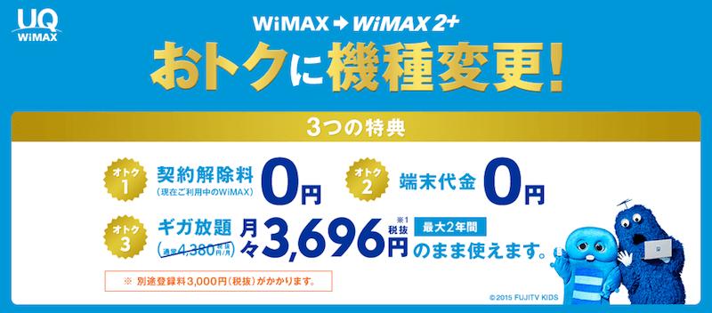 WiMAX2+じゃなくて旧回線 WiMAX を使っている