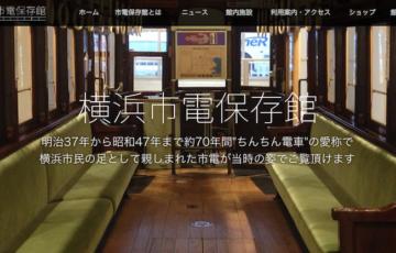 (画像引用:横浜市電保存館 )