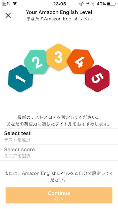 英語力設定01