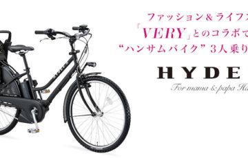 HYDEE2(ハイディーツー)