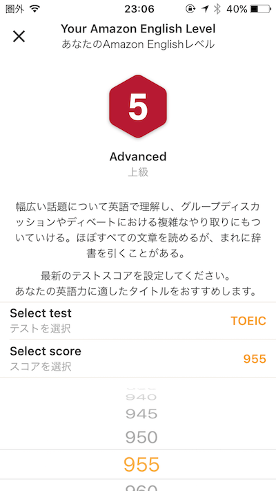 英語力設定02