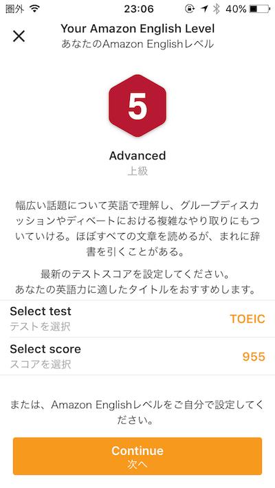 英語力設定03