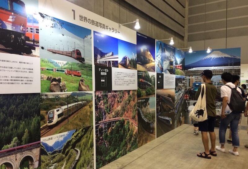 世界の鉄道ギャラリー