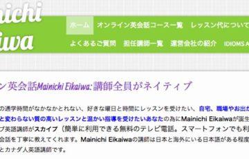 (画像引用:オンライン英会話ネイティブMainichi Eikaiwaの公式サイト)