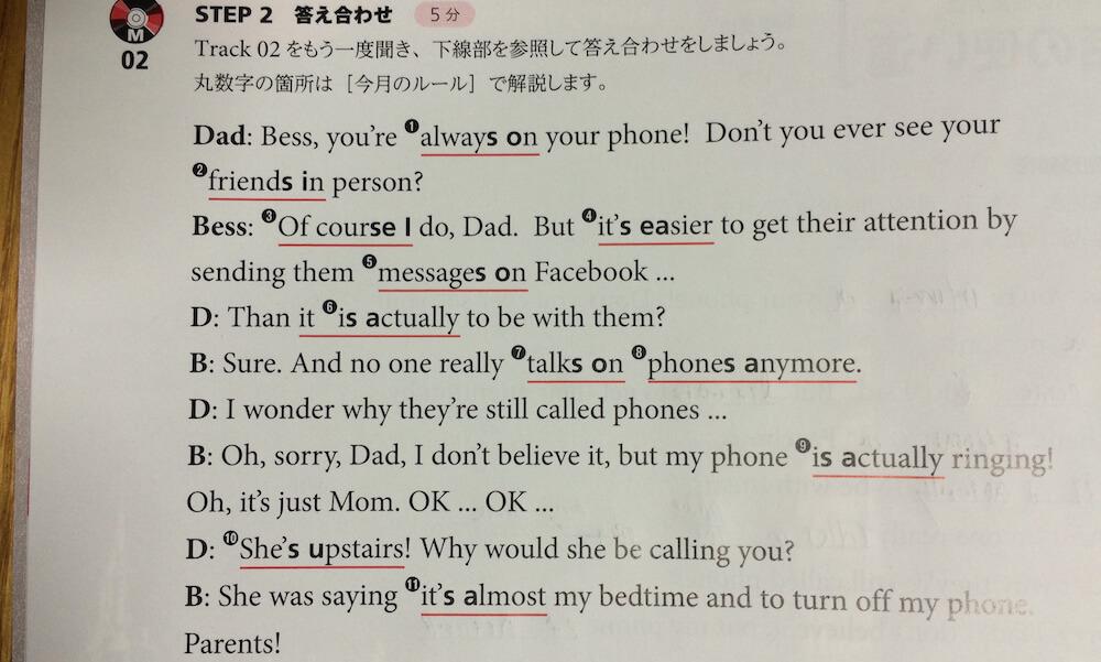 これで聞ける 英語の音 基本編02