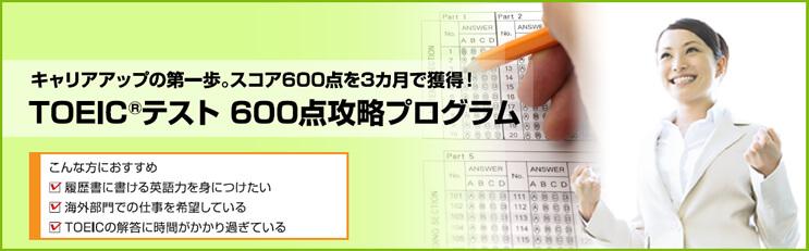 TOEIC R テスト600点攻略プログラム