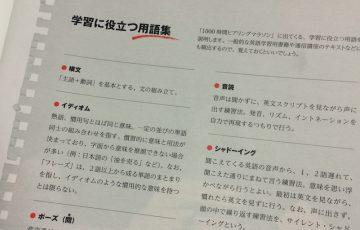 ヒアリングマラソン 用語集