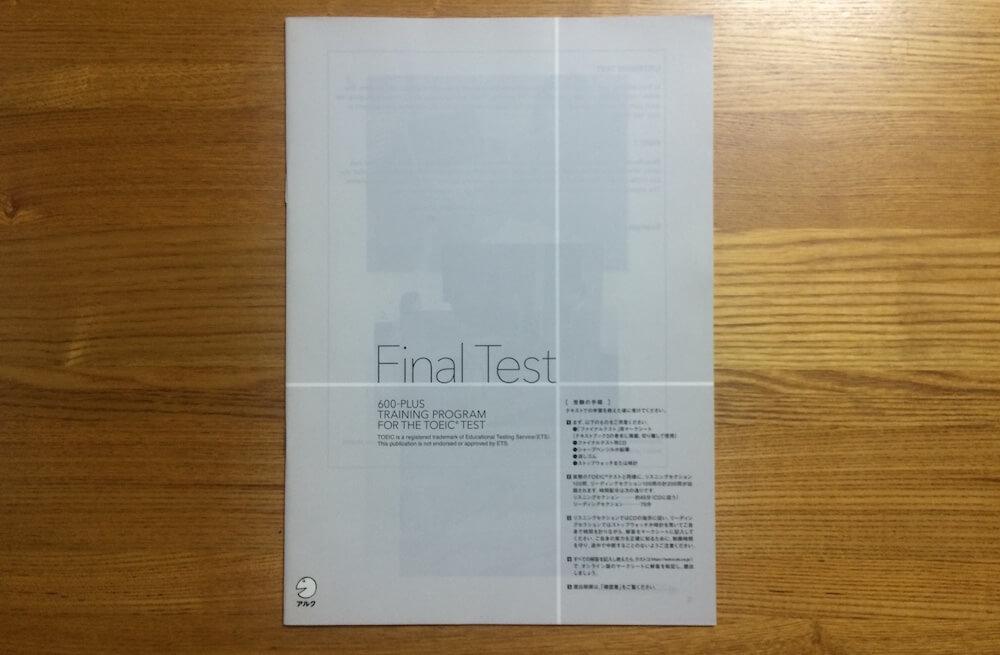 Final Test 1冊