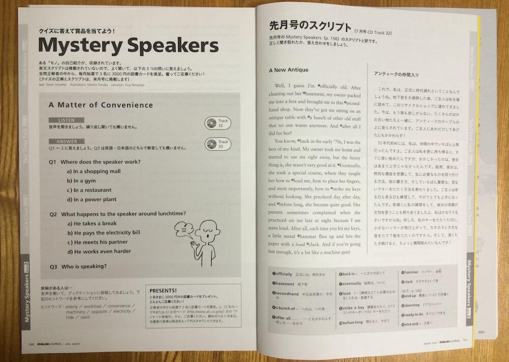 Mystery Speakers