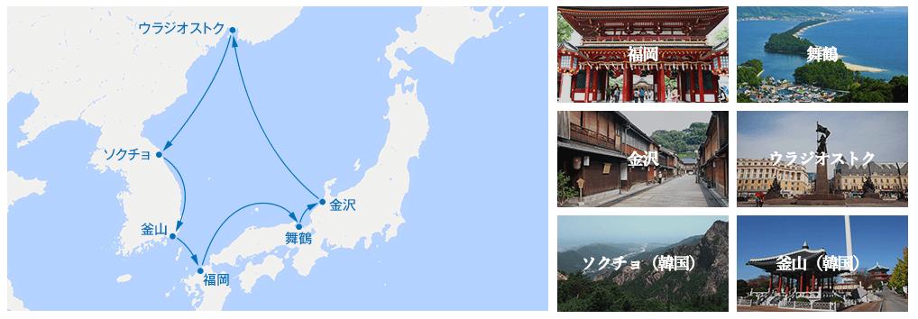 ロシア 韓国2都市周遊と日本海8日間
