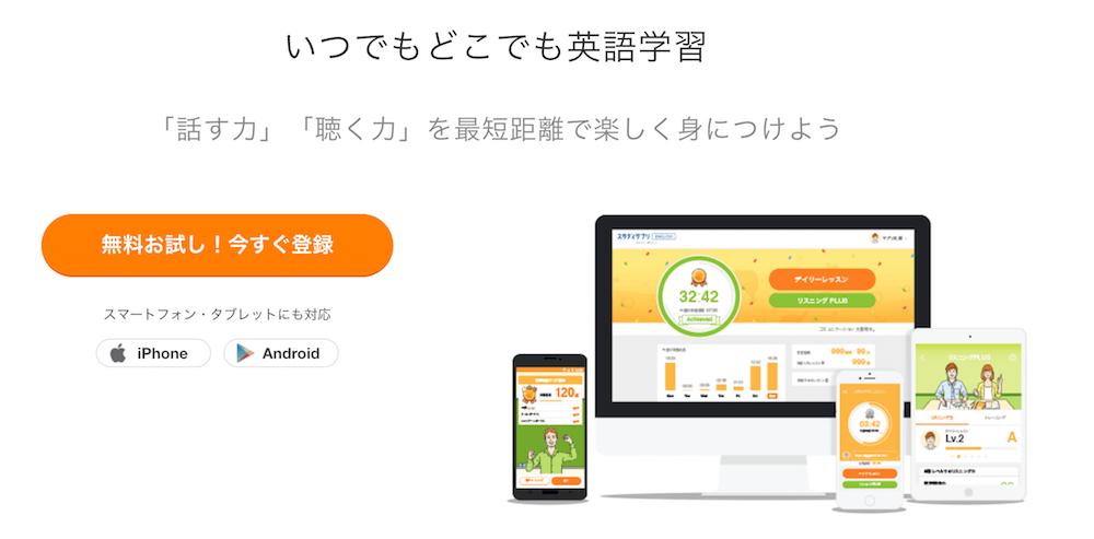スタディサプリは月額980円 税抜