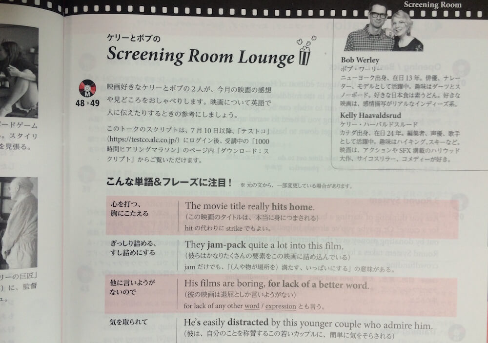 Screening lounge