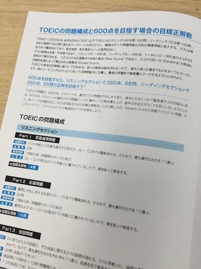 Toeic600 testbook 001