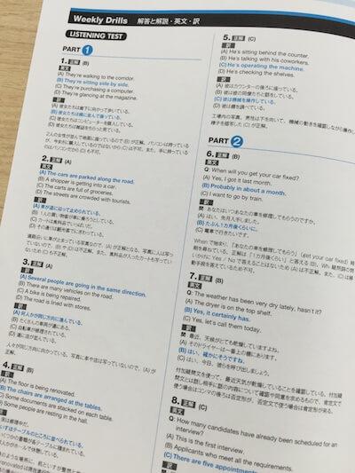 Toeic600 testbook 008