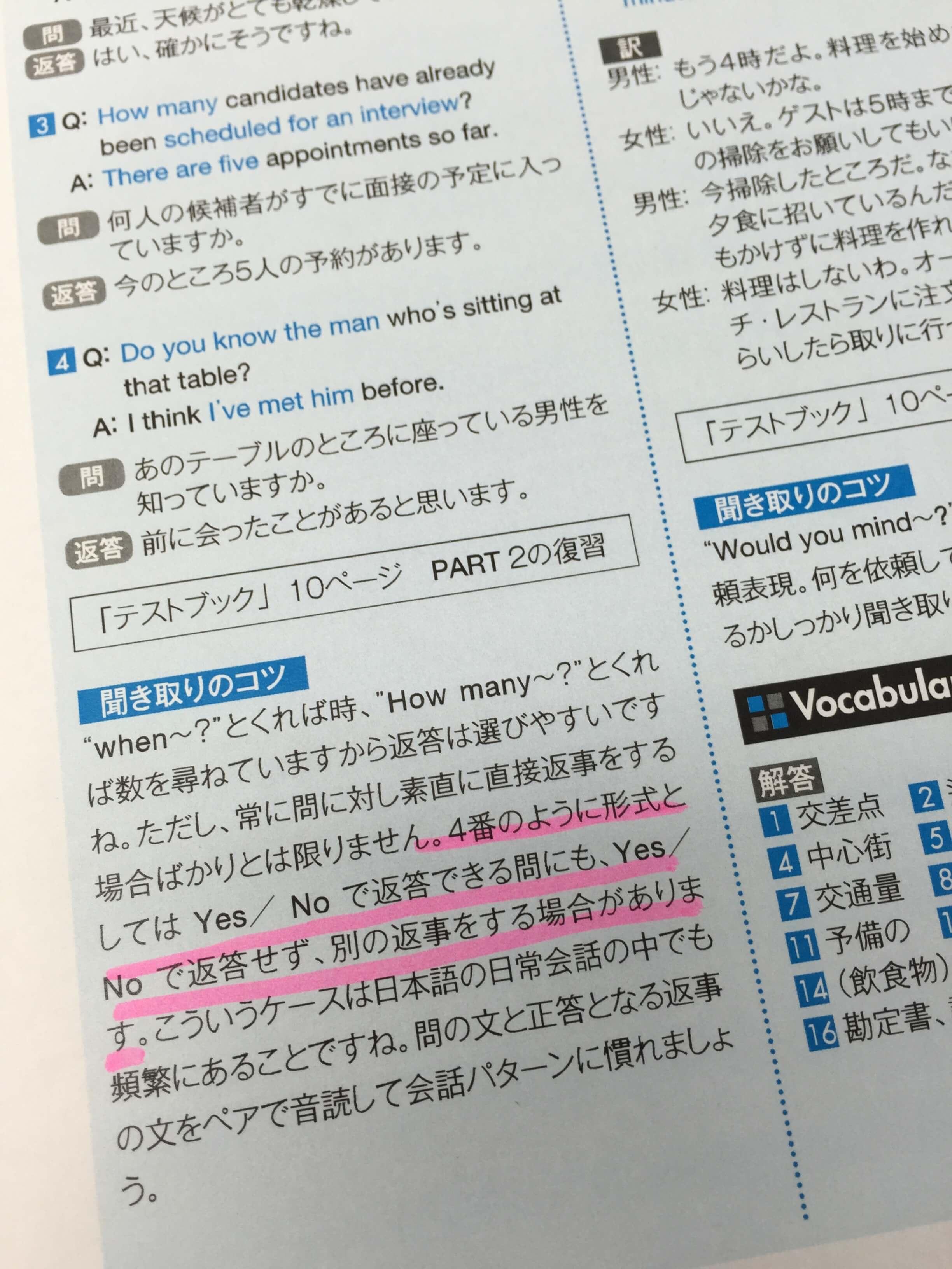 Toeic600 textbook 004