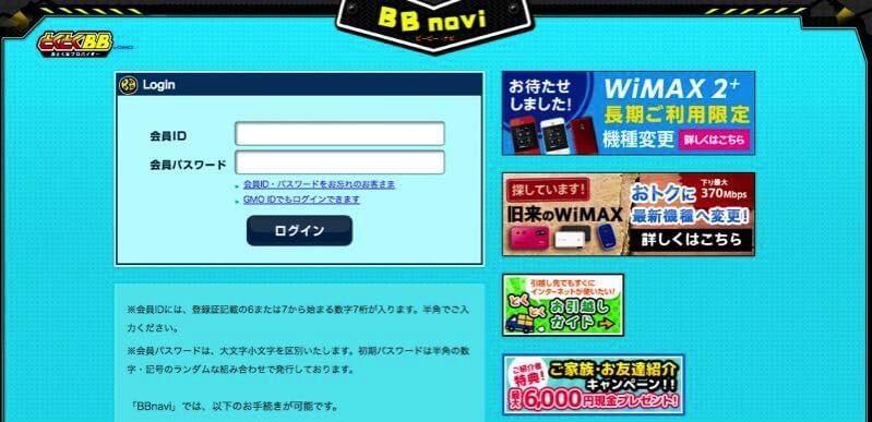 Bbナビログイン画面