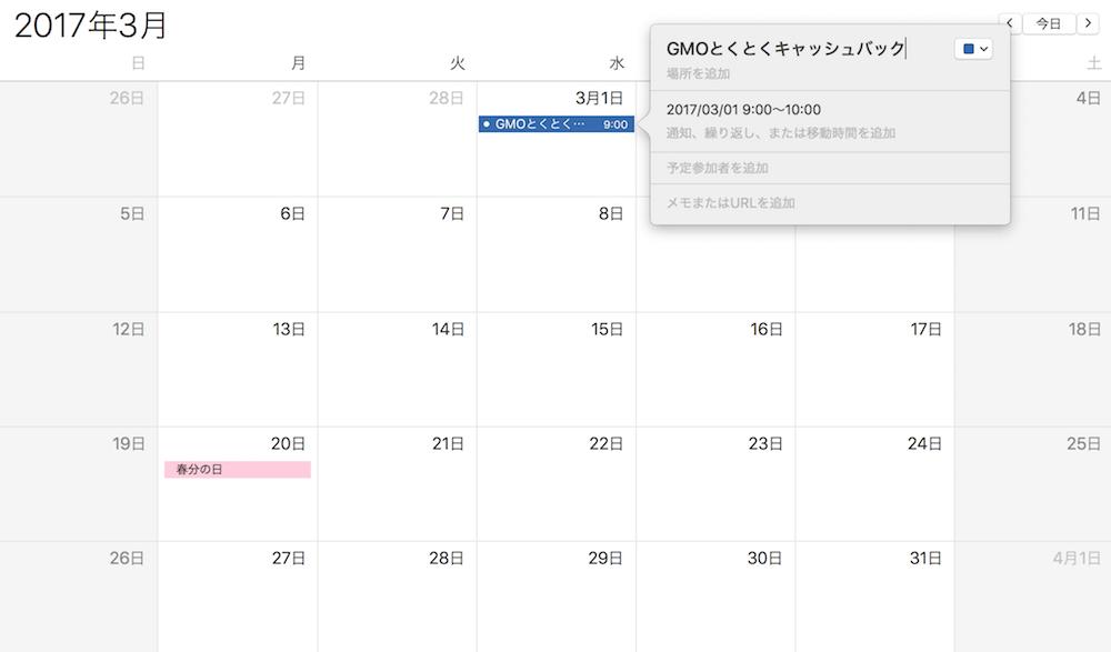 カレンダーに特典日を書いておく