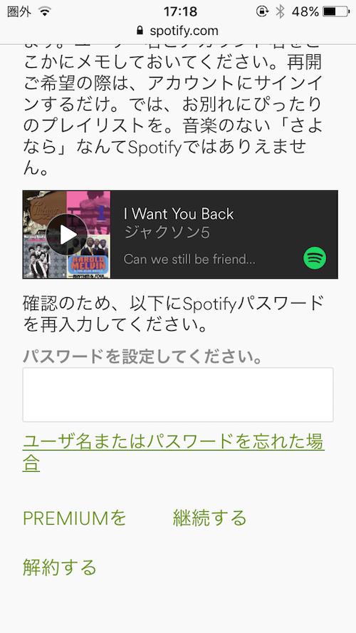 Spotify退会方法03
