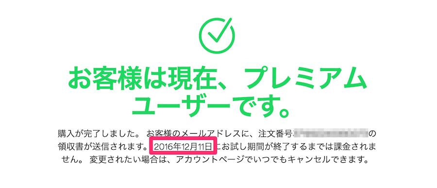 Spotify30日トライアル登録手順03