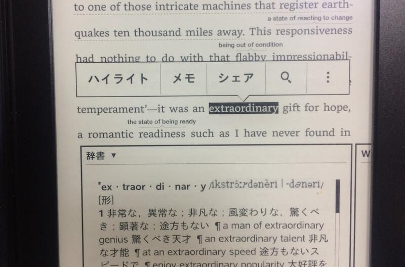 ワンタップで単語の意味が分かる辞書機能