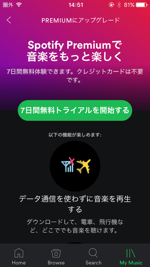 Spotify7日トライアル登録手順01