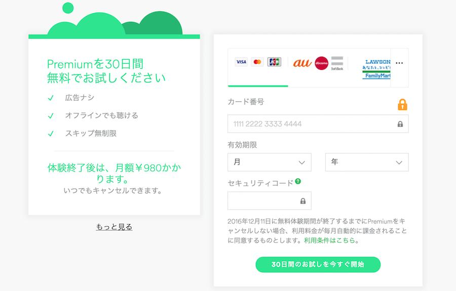 Spotify30日トライアル登録手順02