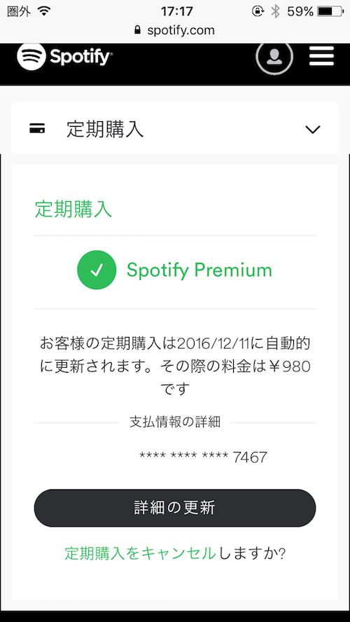 Spotify退会方法02