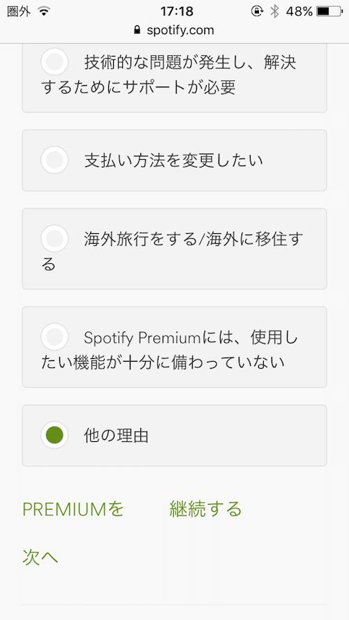 Spotify退会方法04