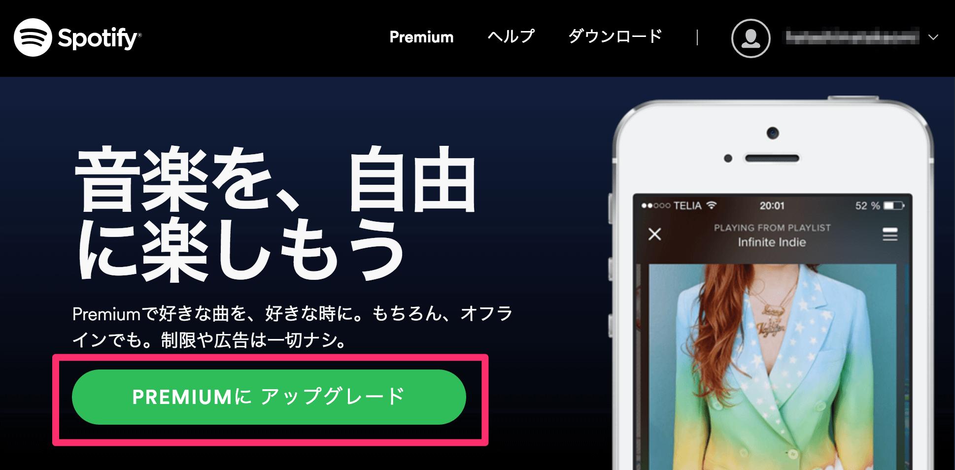 Spotify30日トライアル登録手順01