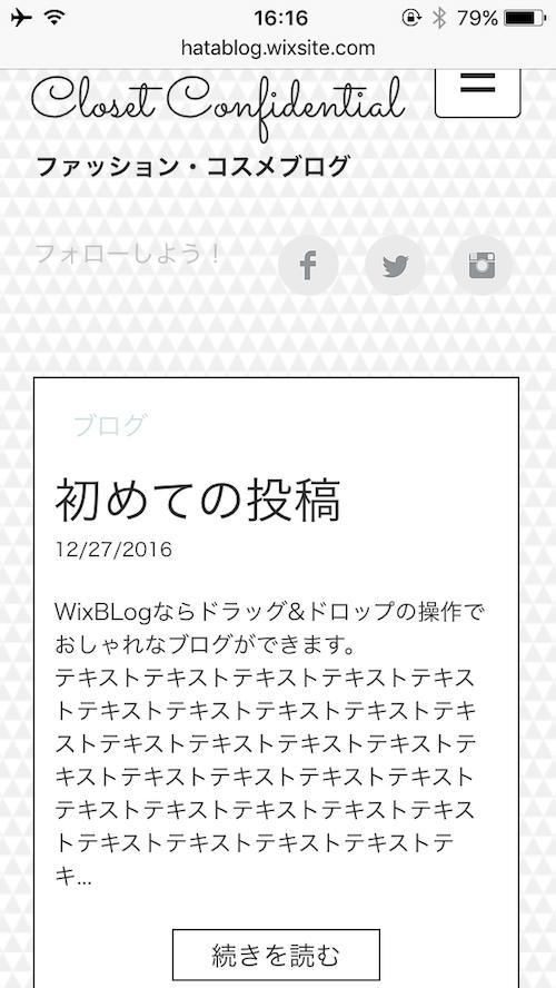 WixブログSPサイト01