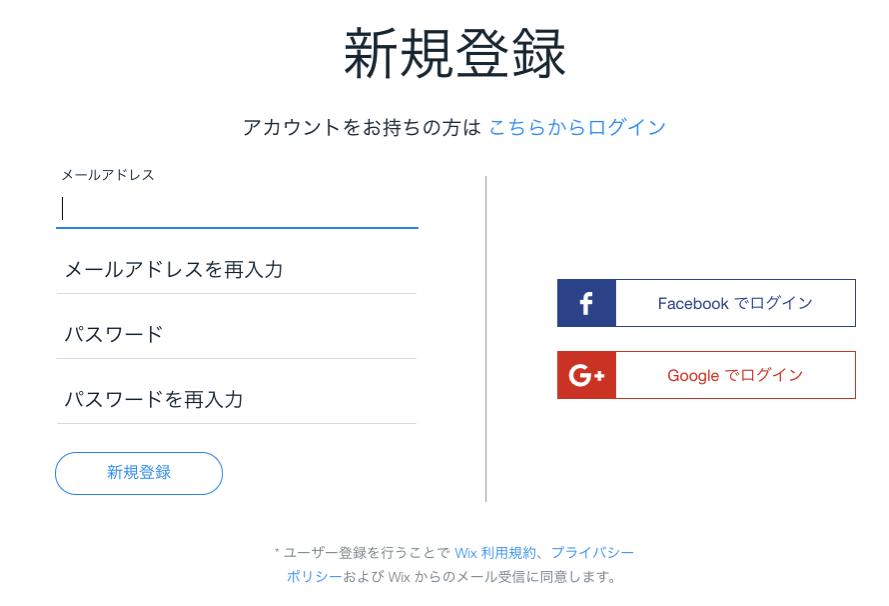 Wix com でアカウントを作成