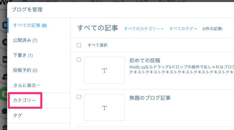 カテゴリーの設定02