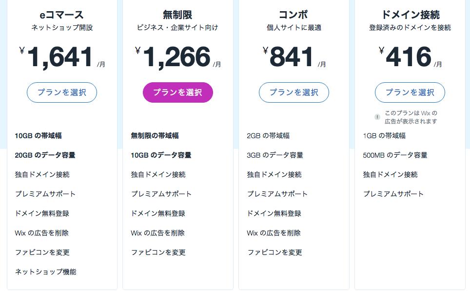 Wix 有料プラン